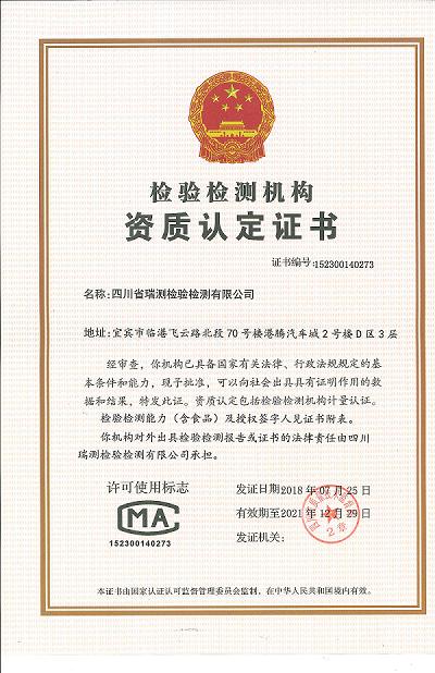 资质证书111.png